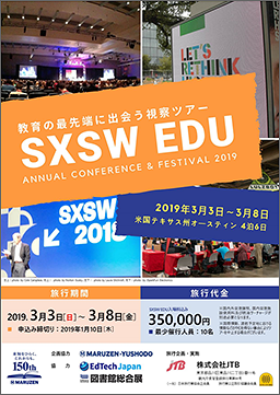 SXSW EDU 2019 視察研修